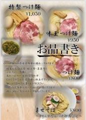 【新店】麺屋 ぜくうー12