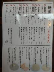 【新店】麺屋 ぜくうー15