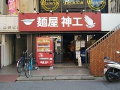 【新店】麺屋 神工ー2