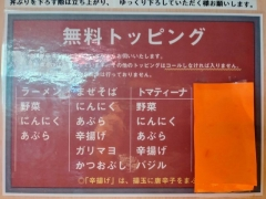 【新店】麺屋 神工ー5