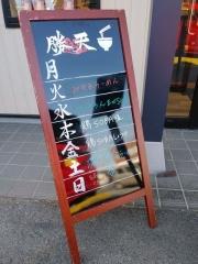 麺屋 勝天ー2