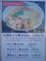 麺屋 勝天ー5