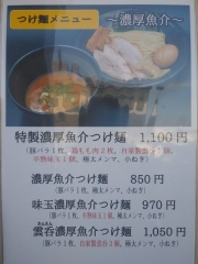 麺屋 勝天ー4