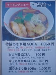 麺屋 勝天ー6