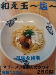 麺屋 勝天ー8