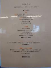 麺屋 勝天ー22