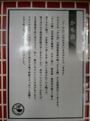 中華そば かもまるー3