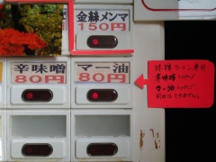 麺ハウス こもれ美【四】ー3