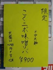 中華蕎麦 會【九】ー3