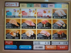 無添くら寿司 仙台泉店ー2