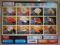無添くら寿司 仙台泉店ー7