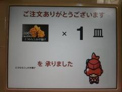 無添くら寿司 仙台泉店ー10