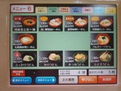 無添くら寿司 仙台泉店ー12