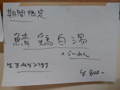 らーめん ☆HIBARI☆【参】ー2