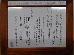 らーめん ☆HIBARI☆【参】ー7