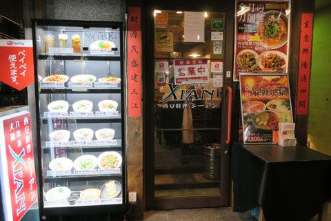 XIAN・銀座店(外観)