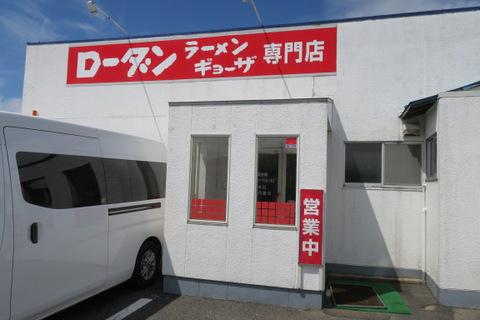 ローダンラーメン・斐川店(外観)
