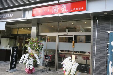 陽気・広島駅前店(外観)