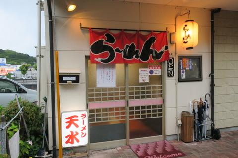 天水・駅前店(外観)