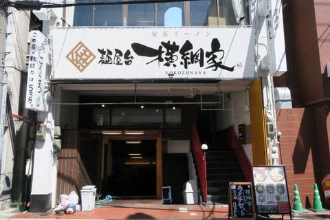 横綱家・紙屋町(外観)