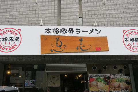 恵壱(外観)