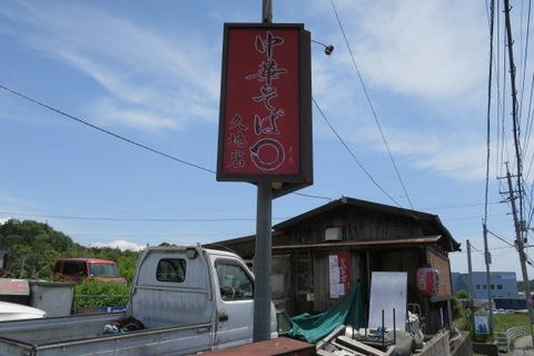 ○・久地店_2(外観)