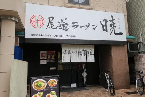 暁・小町店(外観)