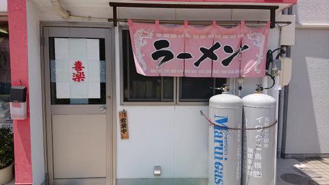 喜楽江津(外観)