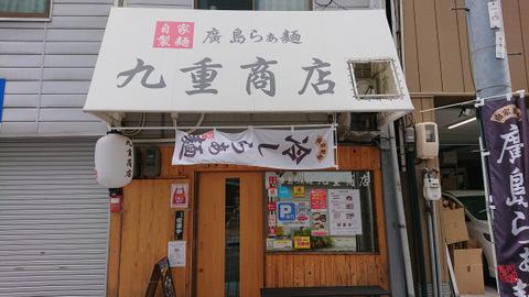 九重商店(外観)
