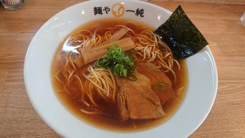 一純(醤油らあ麺)