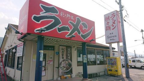 彩蓮(外観)