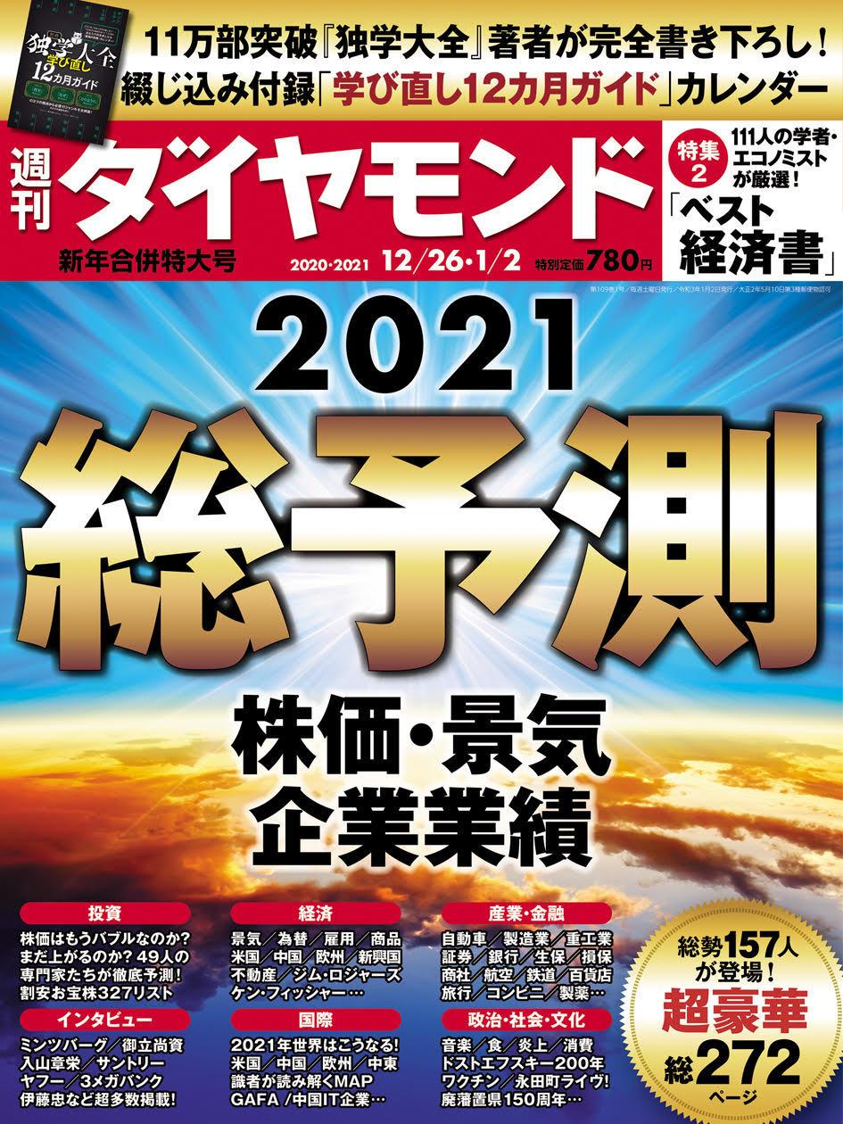 総予測2021表紙