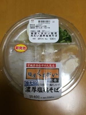0528kumagai-1.jpg