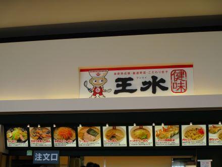 0914wansui-1.jpg