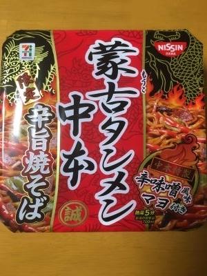 nakamotoyakisoba.jpg