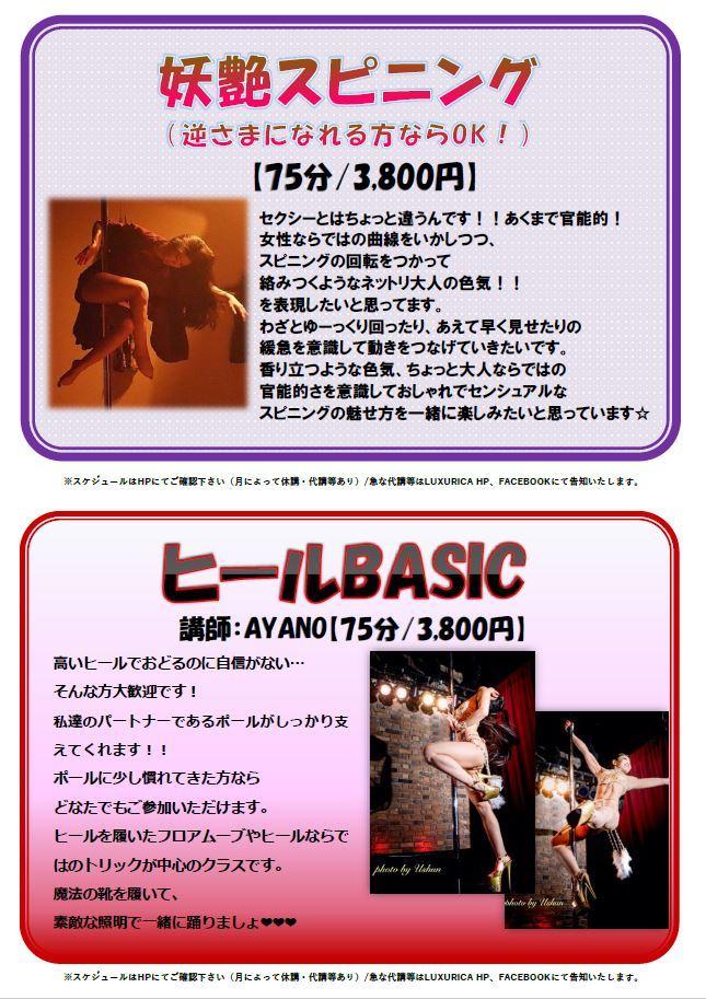 妖艶スピニング_ヒールBASIC202010
