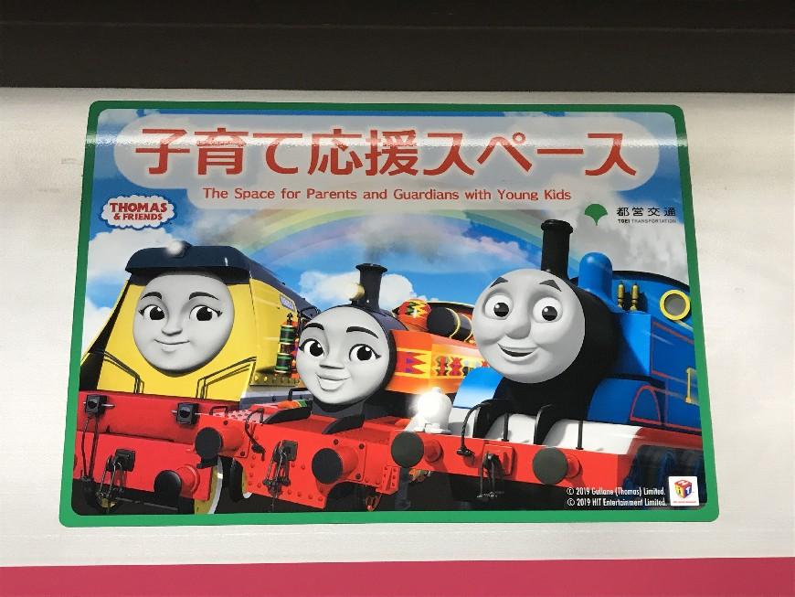 大 江戸 線 トーマス