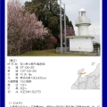 観音崎灯台‗2