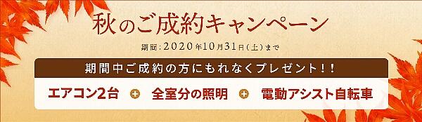 forest_garden_minooaogein_campaign_20200926up.jpg