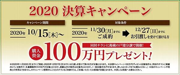 forest_garden_moriyama_century_gate_campaign1_20201024up.jpg