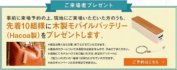 forest_garden_moriyama_century_gate_campaign2_20201024up.jpg