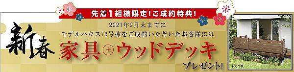 livio_grand_town_hirohata_campaign1_20201227up.jpg