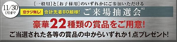 livio_grand_town_hirohata_campaign2_20201031up.jpg