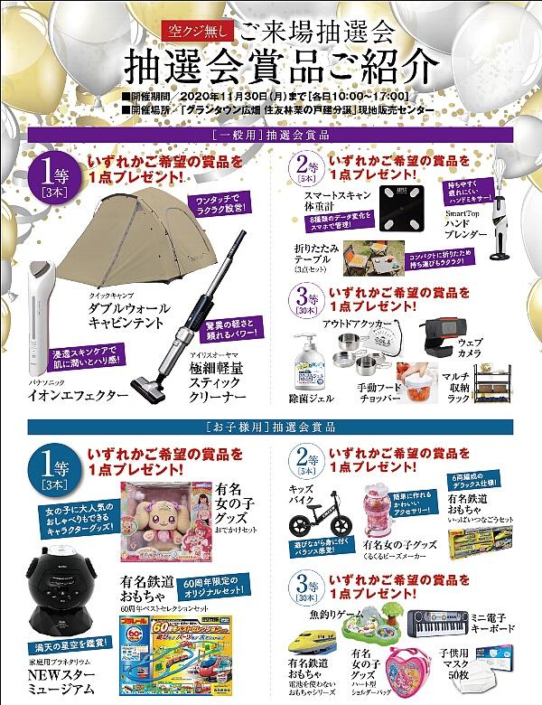 livio_grand_town_hirohata_campaign3_20201031up.jpg