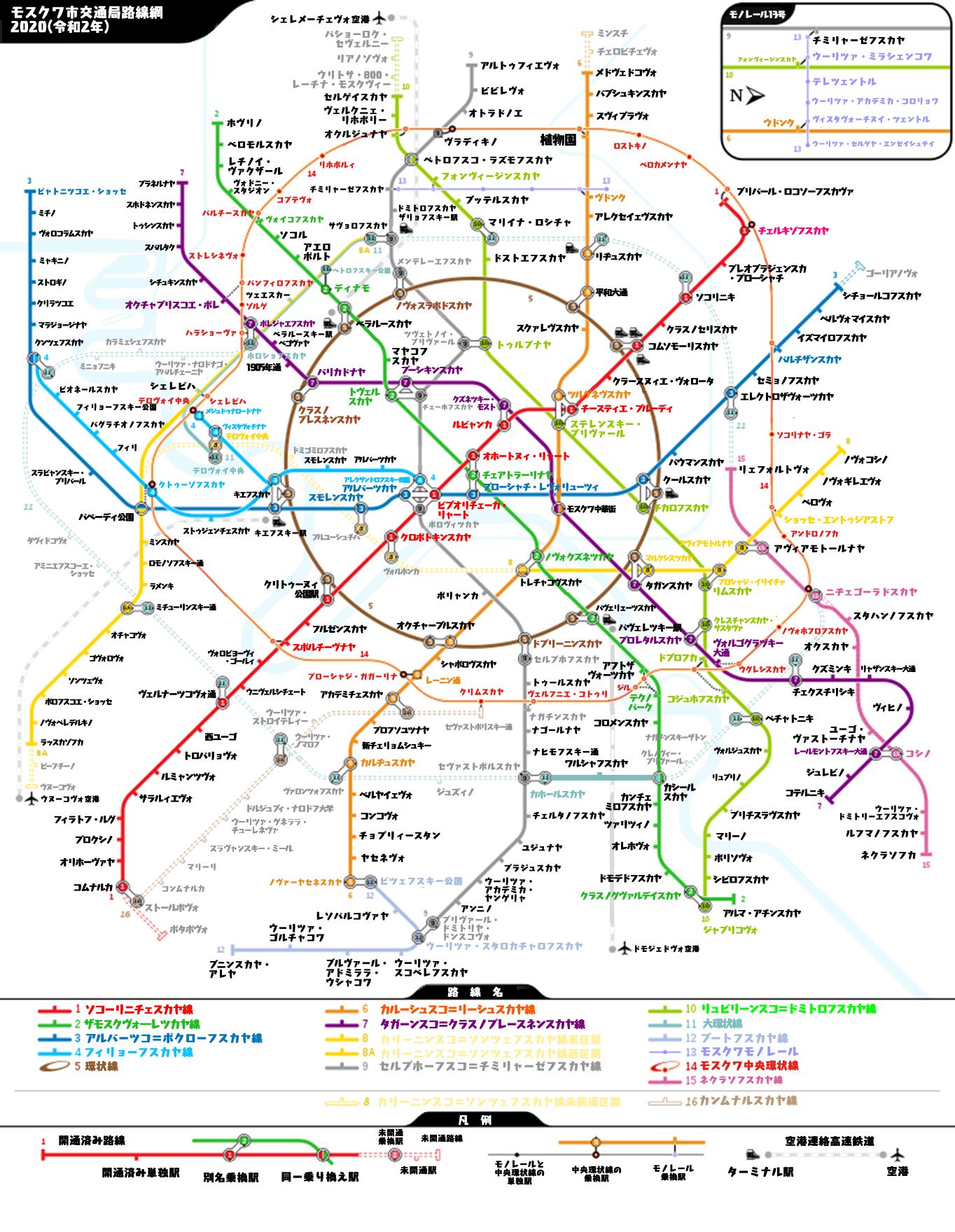 モスクワ地下鉄路線網2020日本語訳