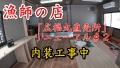 広福丸直売所リノベーション#2