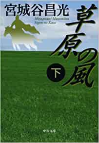 草原の風(下)