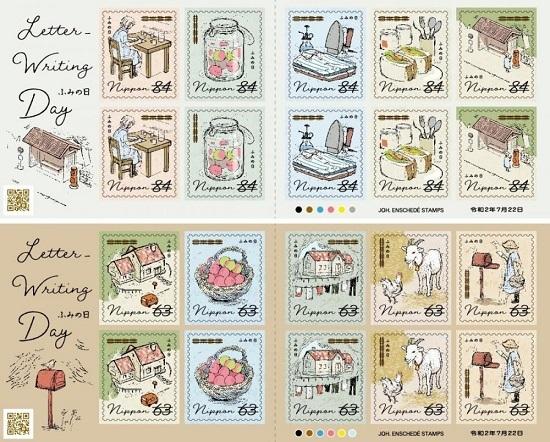 文月ふみの日切手20