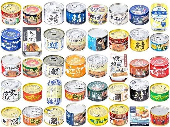サバ缶各種