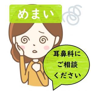 めまいは耳鼻咽喉科へ。